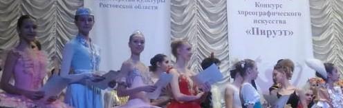 Открытый региональный конкурс хореографического искусства «Пируэт»