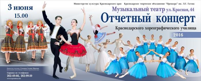 отчетный концерт краснодарского хореографического училища