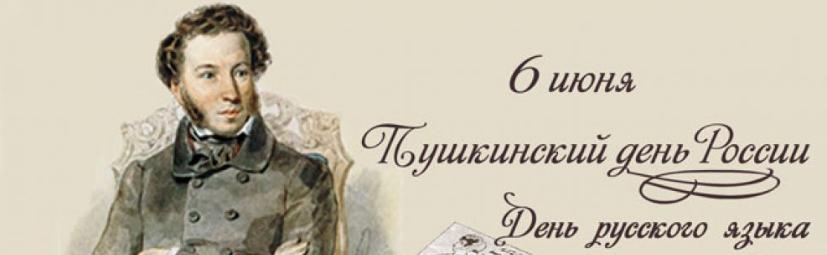 6 июня весь мир отмечает день рождения великого русского поэта, Александра Сергеевича Пушкина