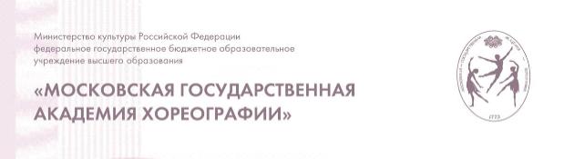 Участие в IV Всероссийская научно-практической конференция с международным участием «Актуальные вопросы развития искусства балета и хореографического образования».