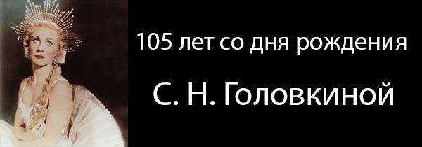 105 лет со дня рождения С. Н. Головкиной