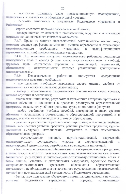 Устав